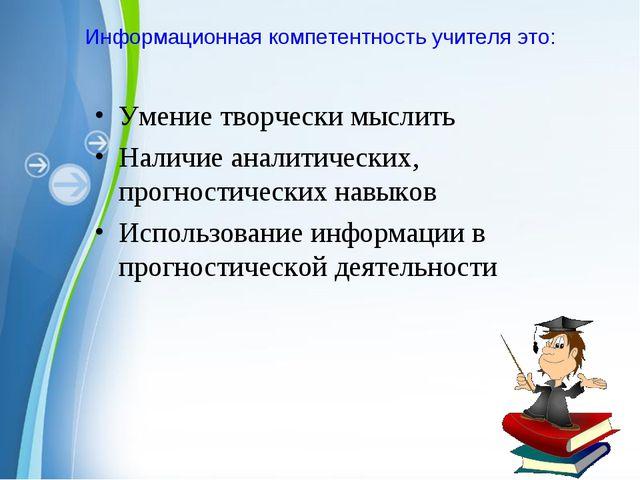 Информационная компетентность учителя это: Умение творчески мыслить Наличие а...