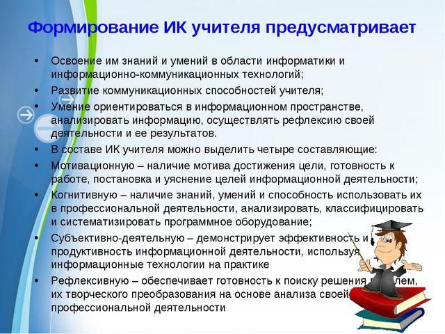 Формирование ИК учителя предусматривает Освоение им знаний и умений в области...