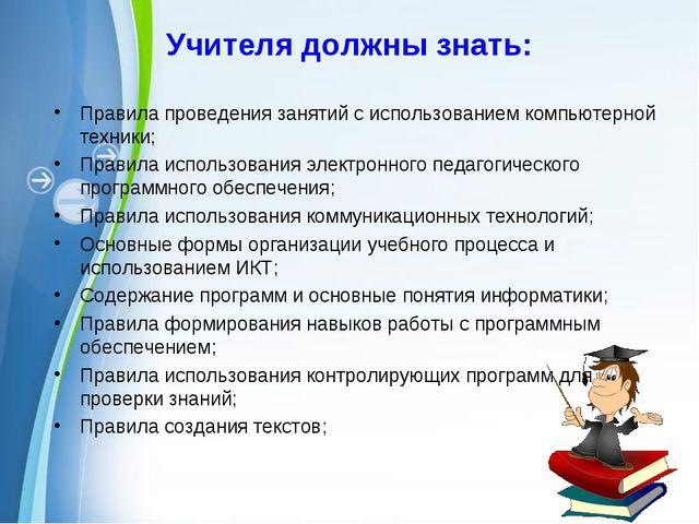 Учителя должны знать: Правила проведения занятий с использованием компьютерно...