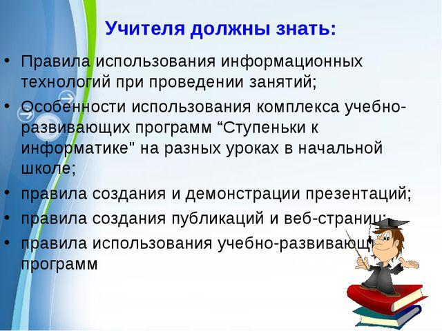 Правила использования информационных технологий при проведении занятий; Особе...