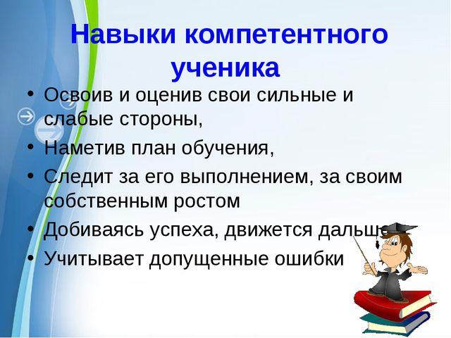 Навыки компетентного ученика Освоив и оценив свои сильные и слабые стороны,...