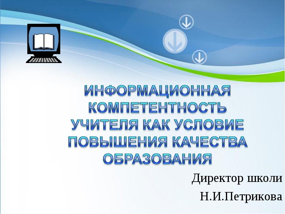 Powerpoint Templates Директор школи Н.И.Петрикова Powerpoint Templates Page *