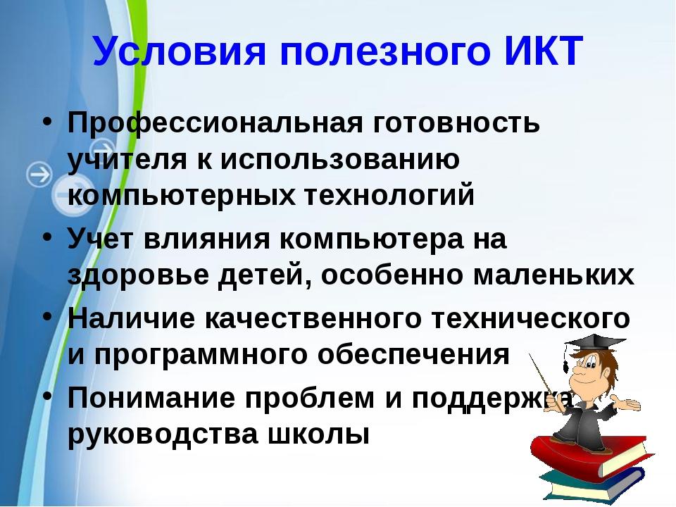 Условия полезного ИКТ Профессиональная готовность учителя к использованию ком...