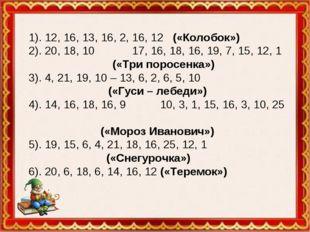 1). 12, 16, 13, 16, 2, 16, 12 («Колобок») 2). 20, 18, 10 17, 16, 18, 16, 19,