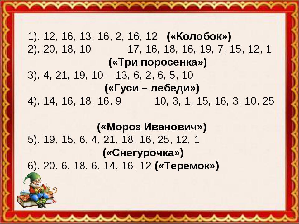 1). 12, 16, 13, 16, 2, 16, 12 («Колобок») 2). 20, 18, 10 17, 16, 18, 16, 19,...