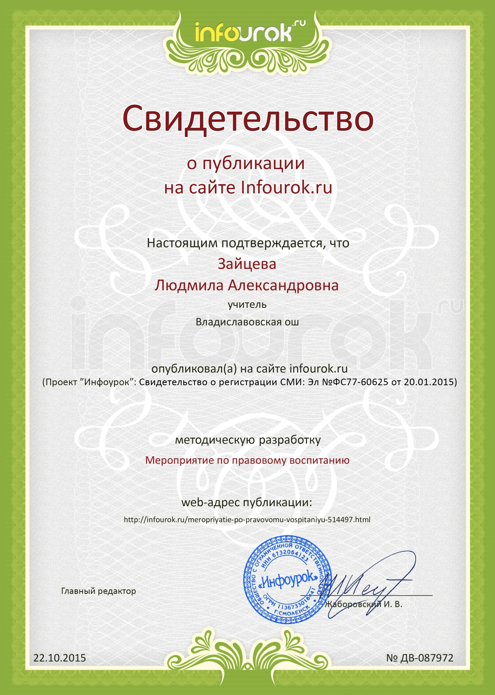 D:\МАМА\паспорта русские\аттестация\Сертификат проекта Infourok.ru № ДВ-087972.jpg