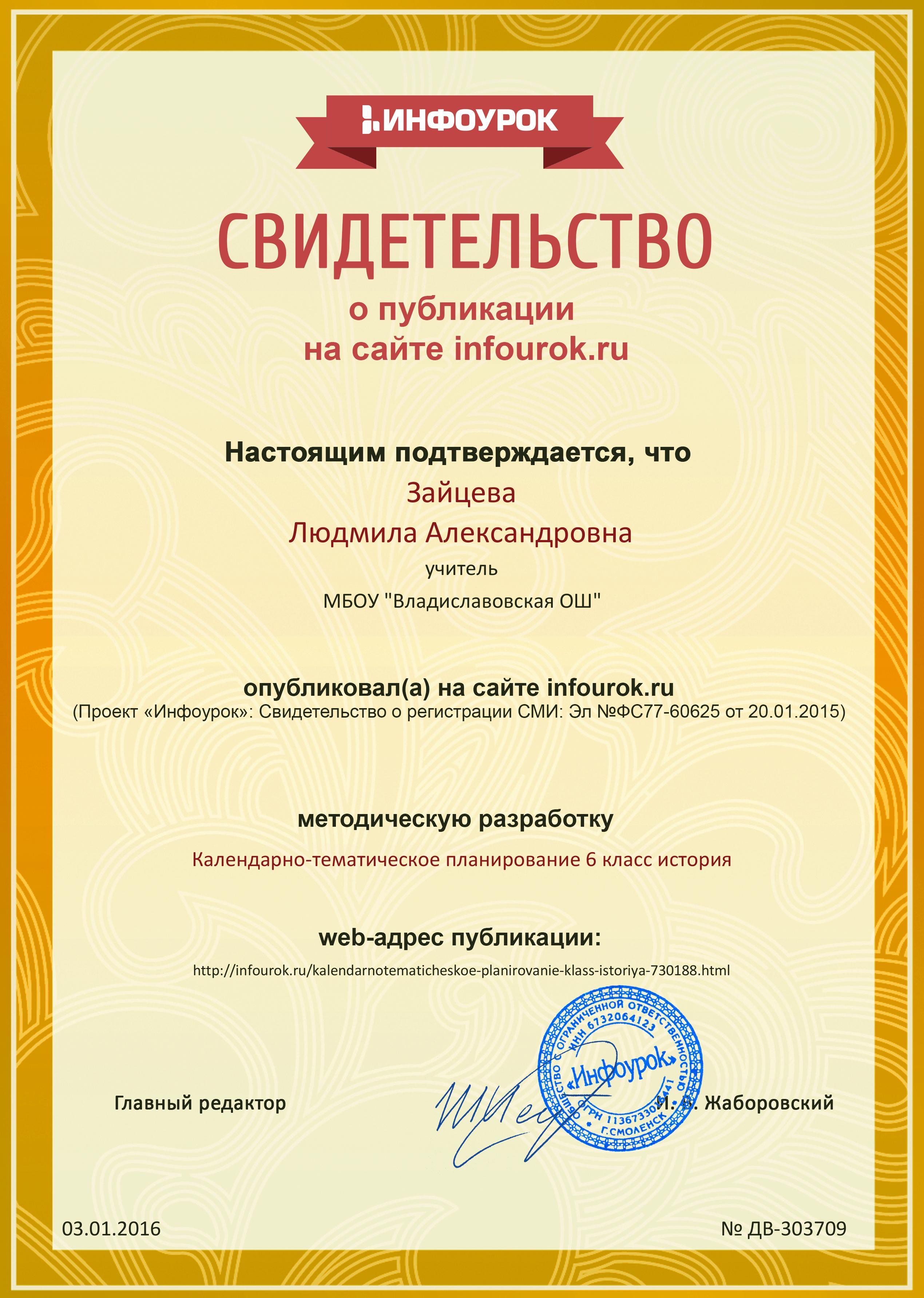D:\школа\аттестация\Сертификат проекта infourok.ru № ДВ-303709.jpg