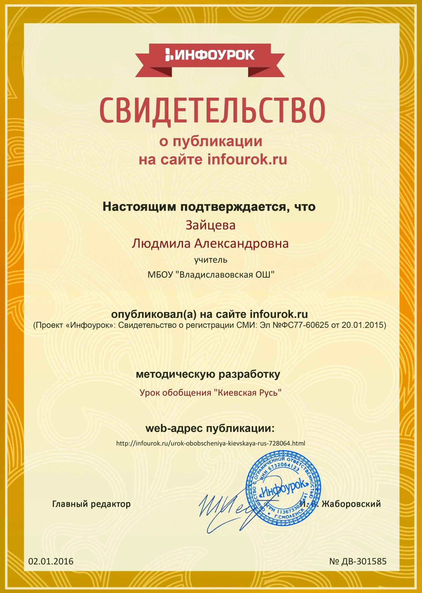 D:\школа\аттестация\Сертификат проекта infourok.ru № ДВ-301585 (1).jpg