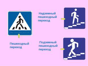 Надземный пешеходный переход Подземный пешеходный переход Пешеходный переход