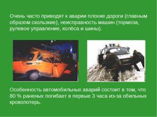 Очень часто приводят к аварии плохие дороги (главным образом скользкие), неис