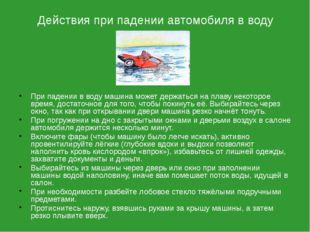 Действия при падении автомобиля в воду При падении в воду машина может держат