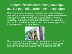 Правила безопасного поведения при движении в общественном транспорте Электрич
