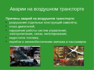 Аварии на воздушном транспорте Причины аварий на воздушном транспорте: разруш