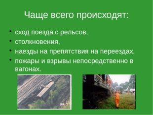 Чаще всего происходят: сход поезда с рельсов, столкновения, наезды на препятс