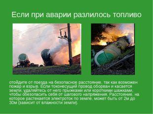 Если при аварии разлилось топливо отойдите от поезда на безопасное расстояние
