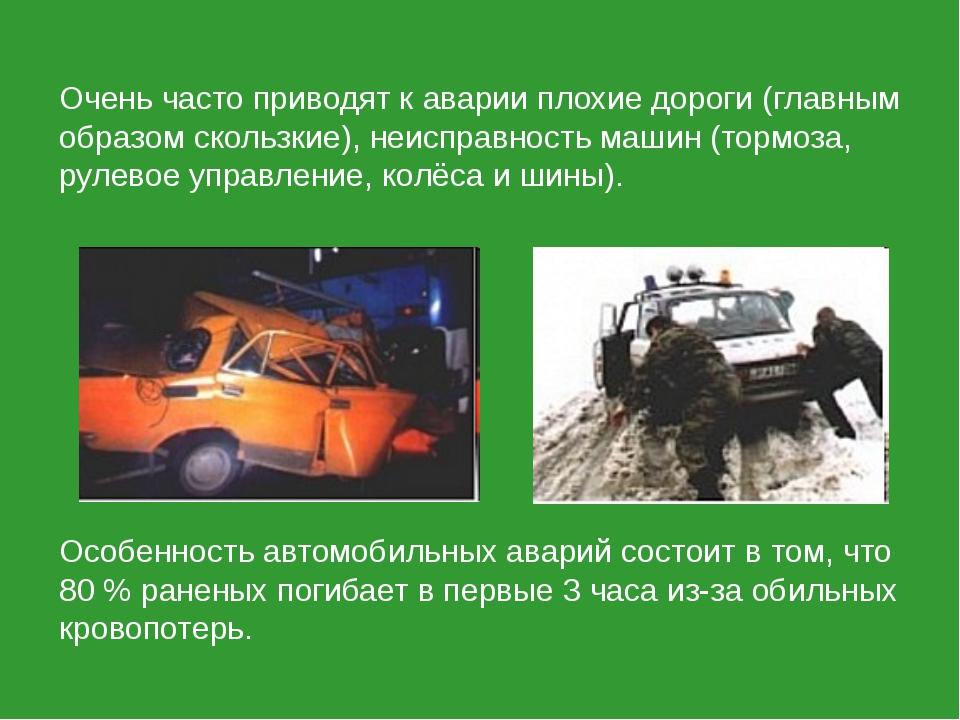 Очень часто приводят к аварии плохие дороги (главным образом скользкие), неис...