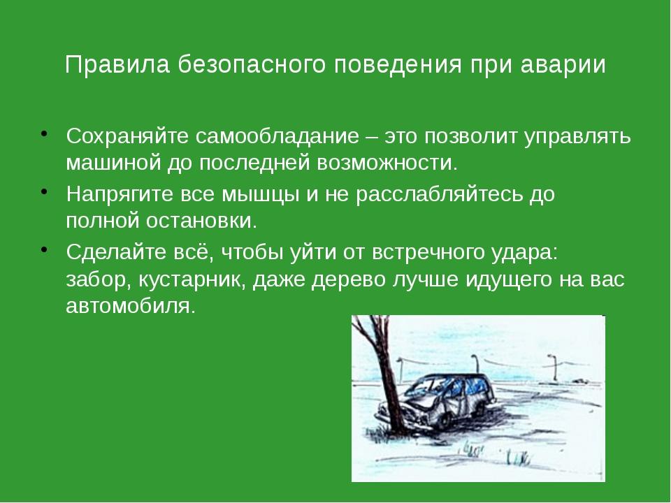 Правила безопасного поведения при аварии Сохраняйте самообладание – это позво...