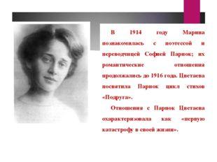 В 1914 году Марина познакомилась с поэтессой и переводчицей Софией Парнок; их