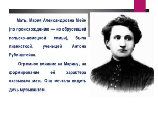 Мать, Мария Александровна Мейн (по происхождению — из обрусевшей польско-неме