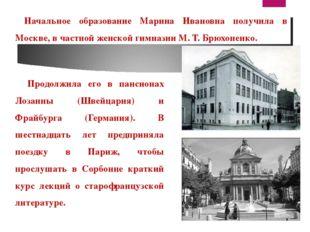 Начальное образование Марина Ивановна получила в Москве, в частной женской ги