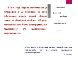 В 1910 году Марина опубликовала (в типографии А. А. Левенсона) на свои собств