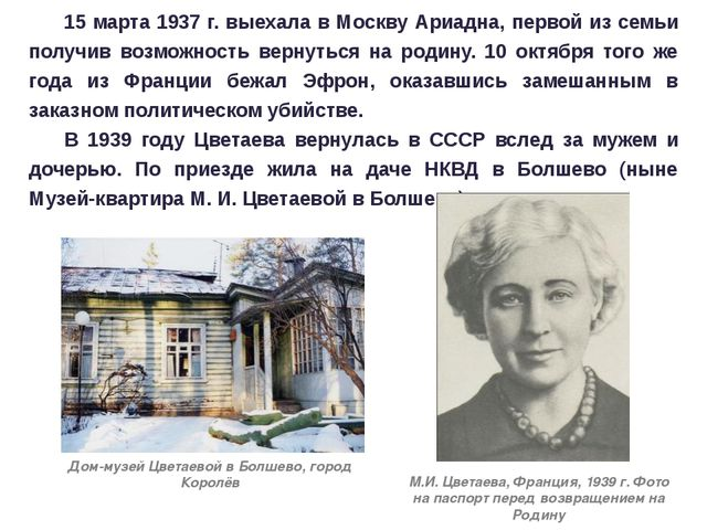 15 марта 1937 г. выехала в Москву Ариадна, первой из семьи получив возможност...