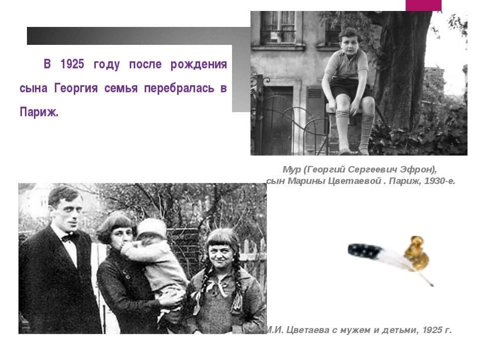 В 1925 году после рождения сына Георгия семья перебралась в Париж. Мур (Георг...