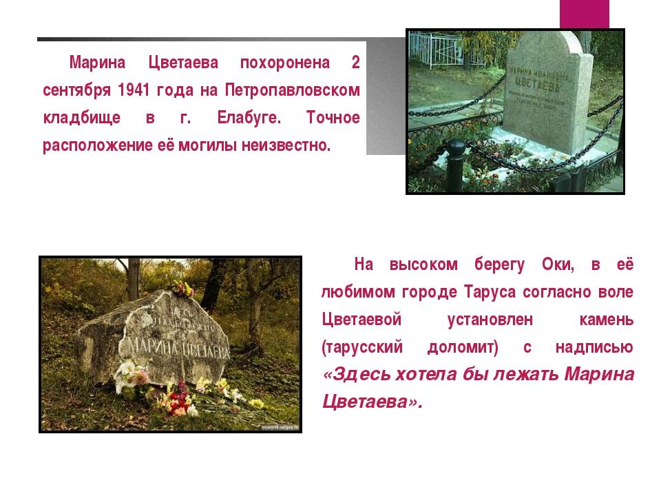 Марина Цветаева похоронена 2 сентября 1941 года на Петропавловском кладбище в...