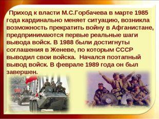 Приход к власти М.С.Горбачева в марте 1985 года кардинально меняет ситуацию,