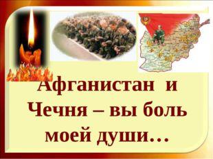 Афганистан и Чечня – вы боль моей души…