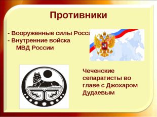Противники - Вооруженные силы России - Внутренние войска МВД России Чеченские