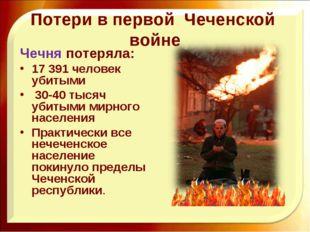 Потери в первой Чеченской войне Чечня потеряла: 17 391 человек убитыми 30-40