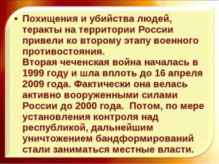 Похищения и убийства людей, теракты на территории России привели ко второму э