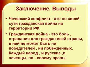 Заключение. Выводы Чеченский конфликт - это по своей сути гражданская война