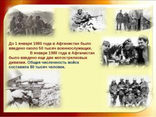 До 1 января 1980 года в Афганистан было введено около 50 тысяч военнослужащих