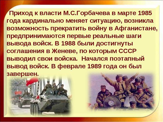 Приход к власти М.С.Горбачева в марте 1985 года кардинально меняет ситуацию,...