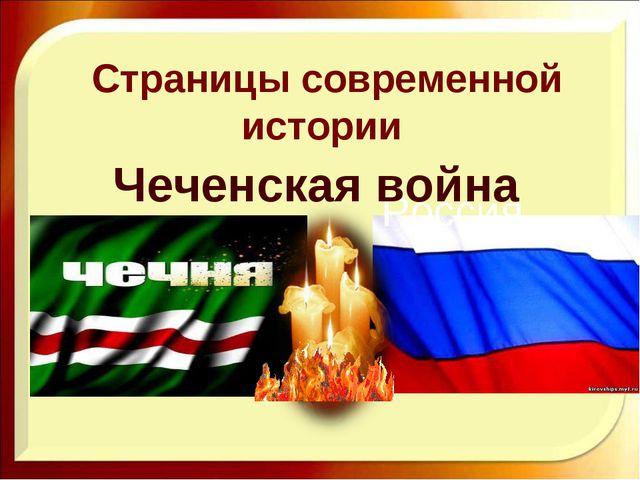 Страницы современной истории Россия Чеченская война