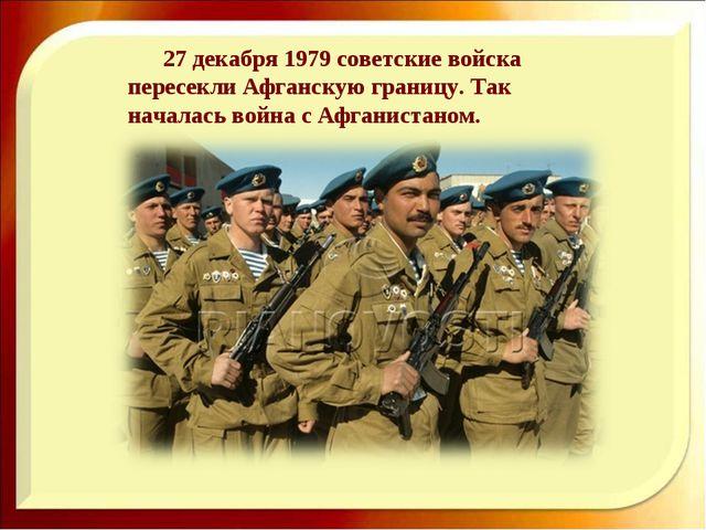27 декабря 1979 советские войска пересекли Афганскую границу. Так началась в...