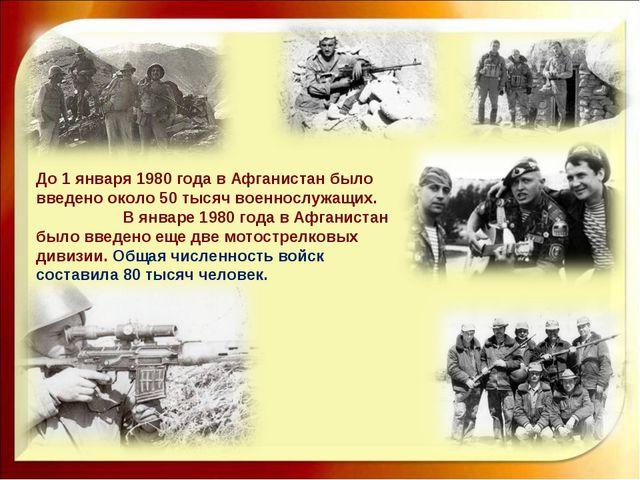 До 1 января 1980 года в Афганистан было введено около 50 тысяч военнослужащих...