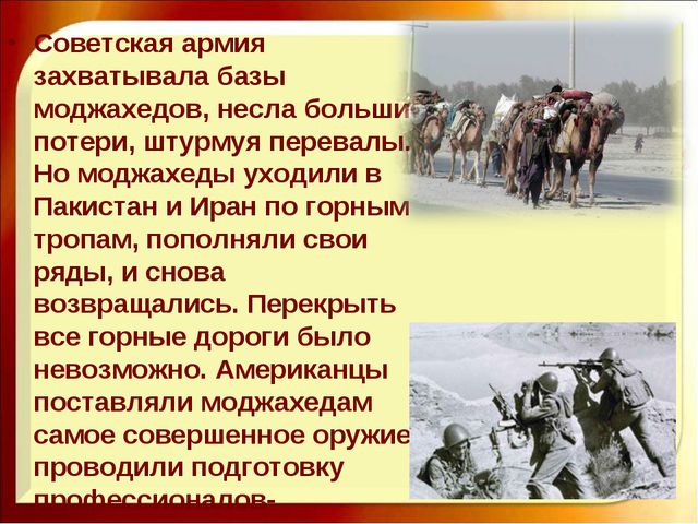 Советская армия захватывала базы моджахедов, несла большие потери, штурмуя пе...