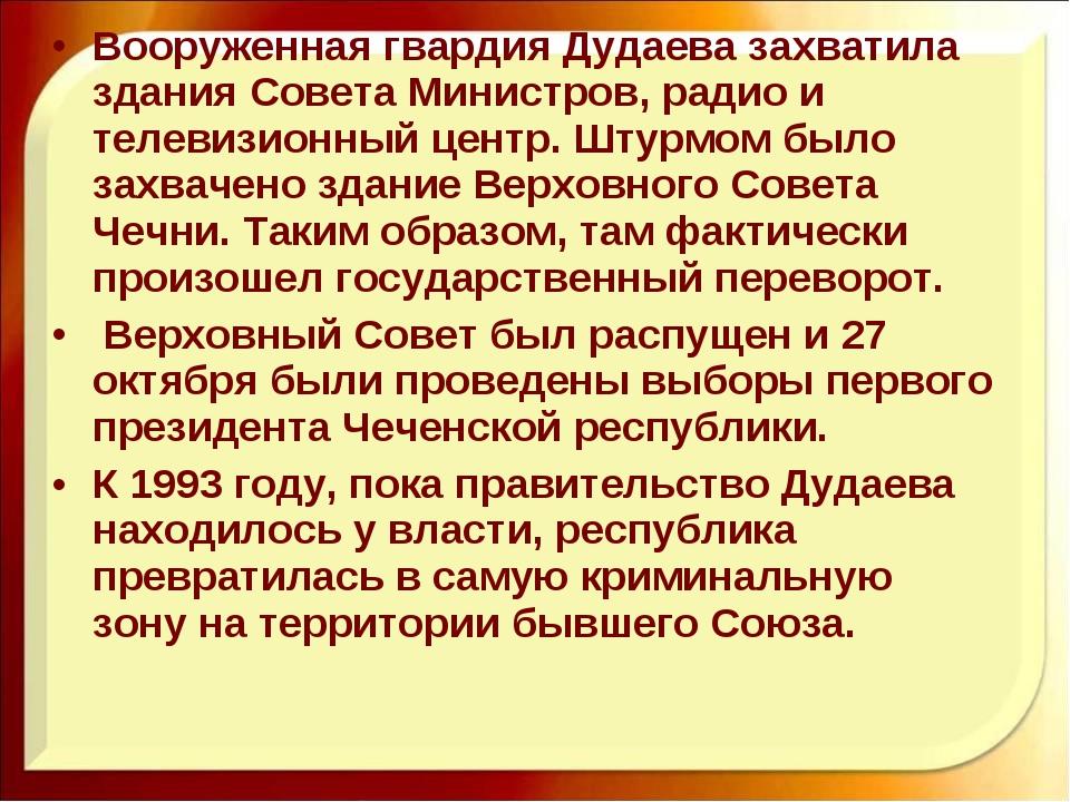 Вооруженная гвардия Дудаева захватила здания Совета Министров, радио и телеви...
