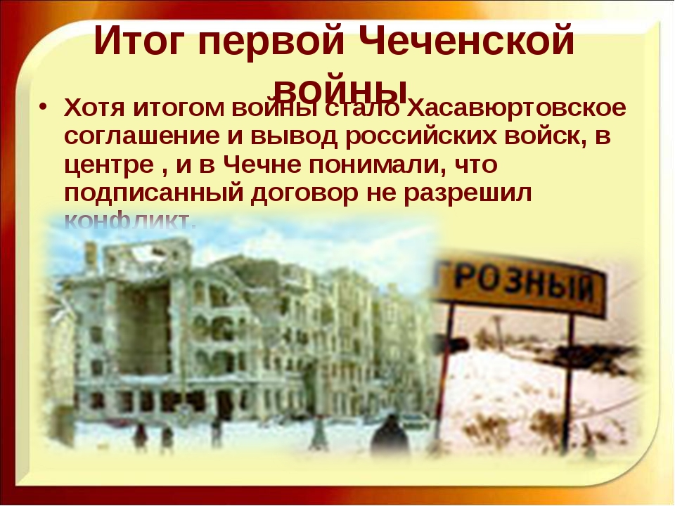 Итог первой Чеченской войны Хотя итогом войны стало Хасавюртовское соглашение...