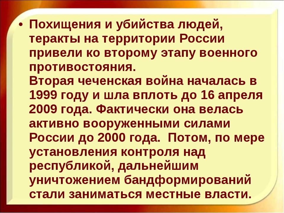 Похищения и убийства людей, теракты на территории России привели ко второму э...