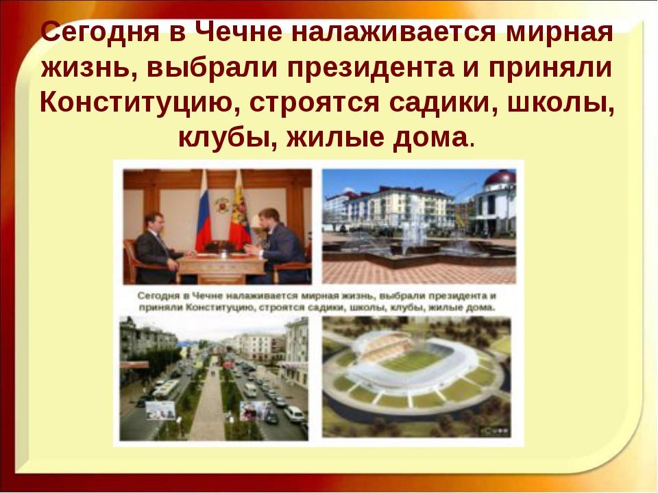 Сегодня в Чечне налаживается мирная жизнь, выбрали президента и приняли Конст...