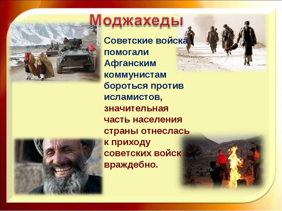 Советские войска помогали Афганским коммунистам бороться против исламистов, з...