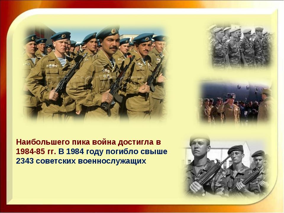 Наибольшего пика война достигла в 1984-85 гг. В 1984 году погибло свыше 2343...