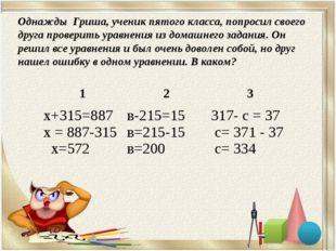 Однажды Гриша, ученик пятого класса, попросил своего друга проверить уравнени