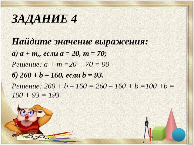 ЗАДАНИЕ 4 Найдите значение выражения: а) а + т,, если а = 20, т = 70; Решение...