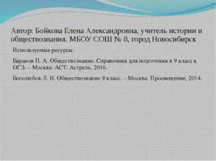 Автор: Бойкова Елена Александровна, учитель истории и обществознания. МБОУ СО