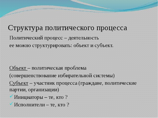 Структура политического процесса Политический процесс – деятельность ее можно...